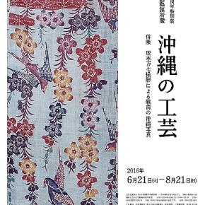 Folk Craft and Modern Design - Visiting the Japanese Folk Craft Museum -