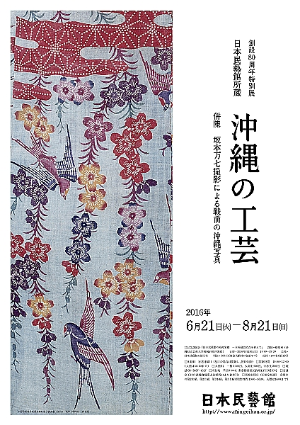 Exhibition at Japan Folk Craft Museum in Tokyo