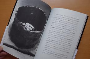 わびさびと モダニズム ~レナード・コーレン『わびさびを読み解く』を読んで~