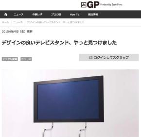 デザインの良いテレビスタンド、やっと見つけました。