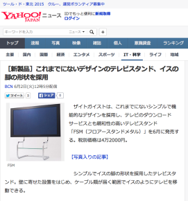 yahoo! でのおしゃれなテレビ台製品紹介記事