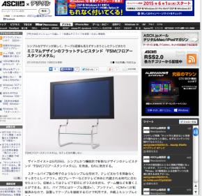 ASCII シンプルなデザインが美しく、ケーブル配線も見えずすっきりとしたテレビまわり ミニマムデザインのフラットテレビスタンド「FSM(フロアースタンドメタル」
