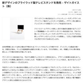 FSW 日刊工業新聞記事