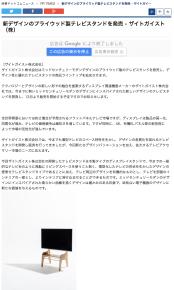 FSW 時事通信社記事