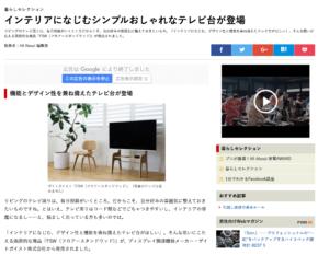 AllAbout インテリアになじむシンプルおしゃれなテレビ台が登場 記事