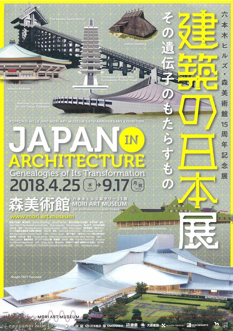 建築の日本展 千利休