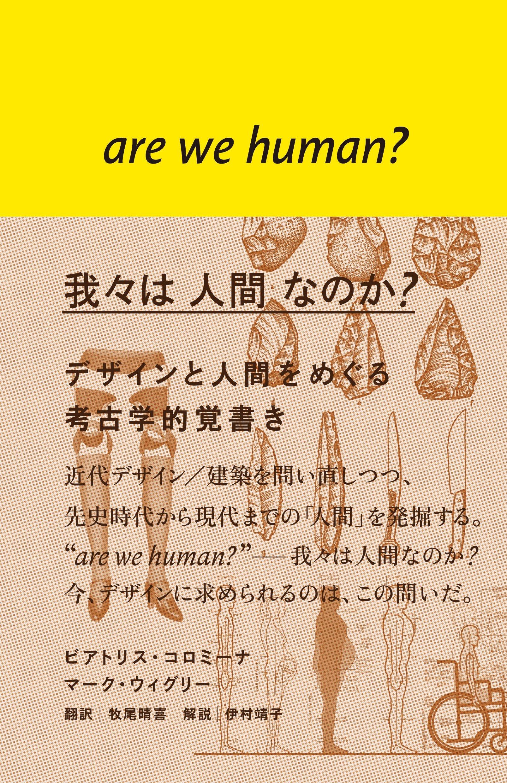 ビアトリスコロミーナ-デザイン-人間