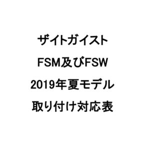 FSM FSW取付け対応表2019年冬