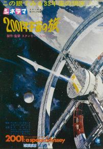2001年宇宙の旅 から半世紀の今 <後編>  ~『1/2 Century Later.』 by THE EUGENE Studio~