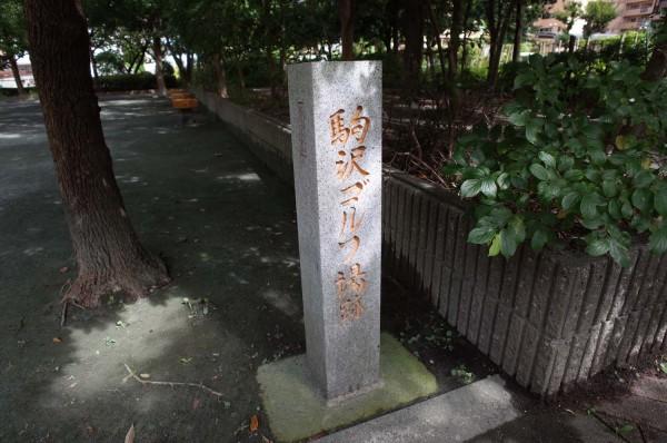 駒沢ゴルフ場 東京オリンピック