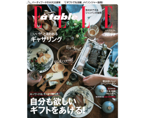 elle a table 2015年1月号
