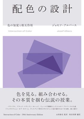 ジョゼフ・アルバース『配色の設計』