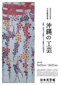 民藝 とモダンデザイン~日本民藝館 を訪ねて~